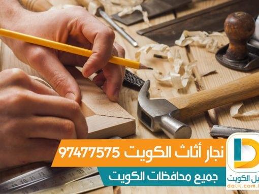 نجار أثاث في الكويت97477575