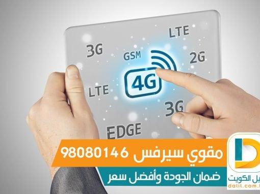 مقوي سيرفس في الكويت 98080146
