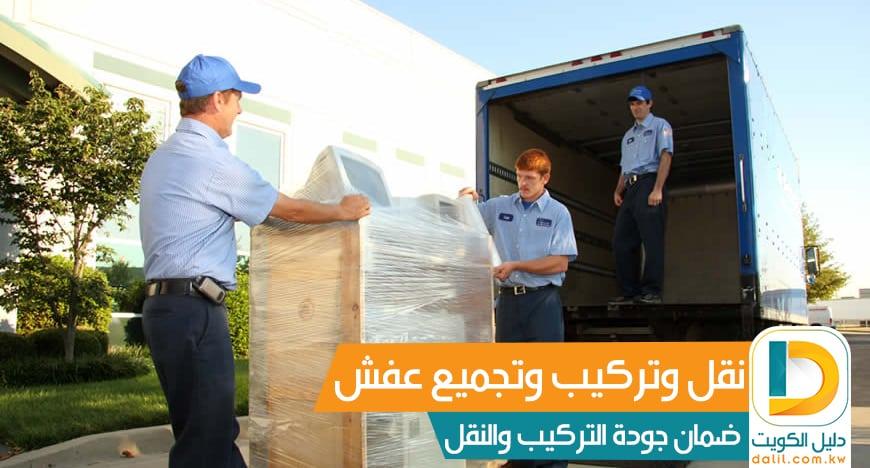 نقل أثاث لجميع محافظات الكويت وتركيبه