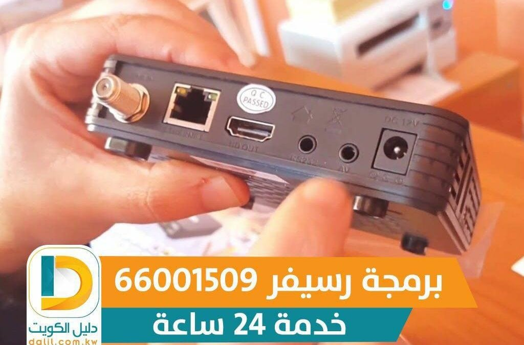 فني ستلايت هندي الكويت 99009693