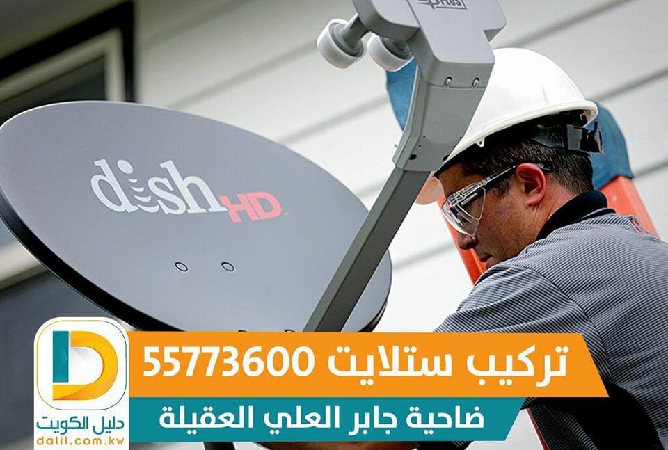 صيانة ستلايت الكويت 99009693