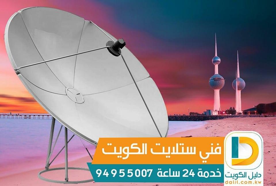 تركيب ستلايت الكويت 99009693