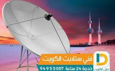 فني ستلايت فني ستلايت الكويت 99009693