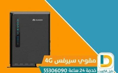 جهاز مقوي سيرفس التلفون 55306090