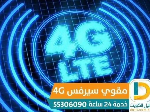 مقوي سيرفس في الكويت 55306090