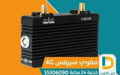 تركيب مقوي سيرفس الكويت 55306090