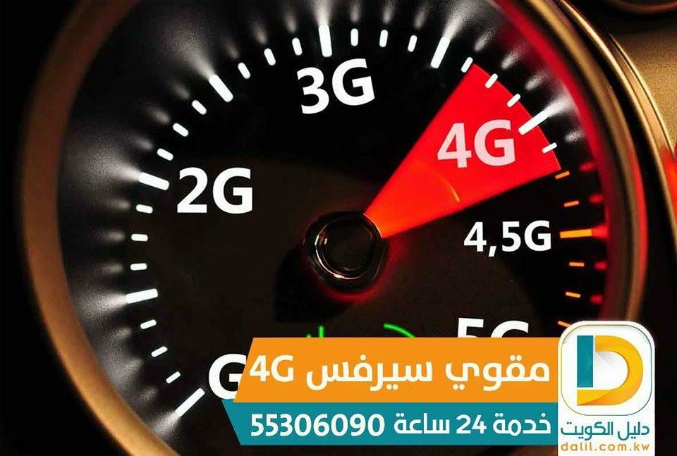 مقوي سيرفس الهواتف والانترنت 55306090