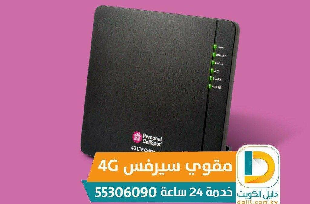 مقوي السيرفس الكويت 55306090