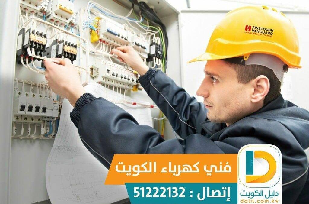 كهربائي منازل مبارك الكبير القرين 51222132