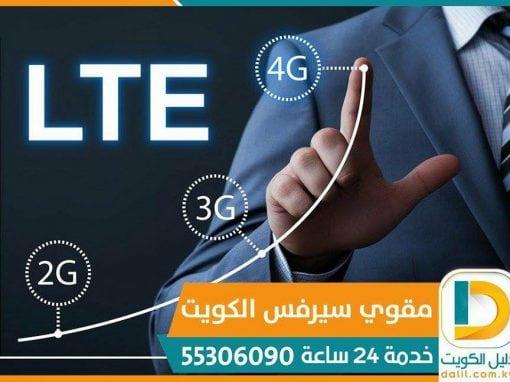 مقوي سيرفس 4G الكويت 55306090