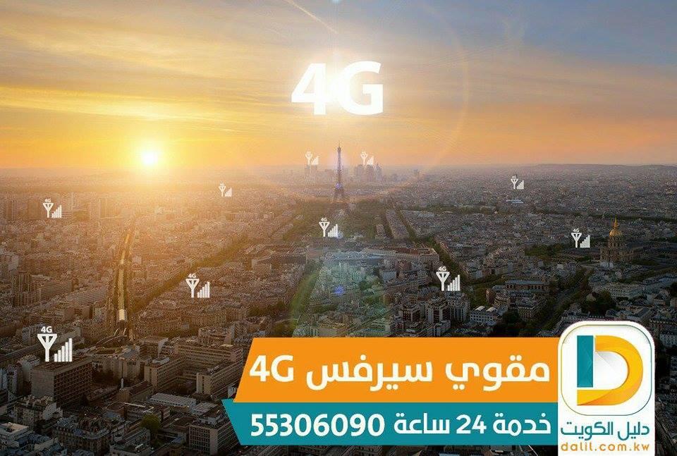 مقوي سيرفس الافضل والارخص بالكويت 55306090
