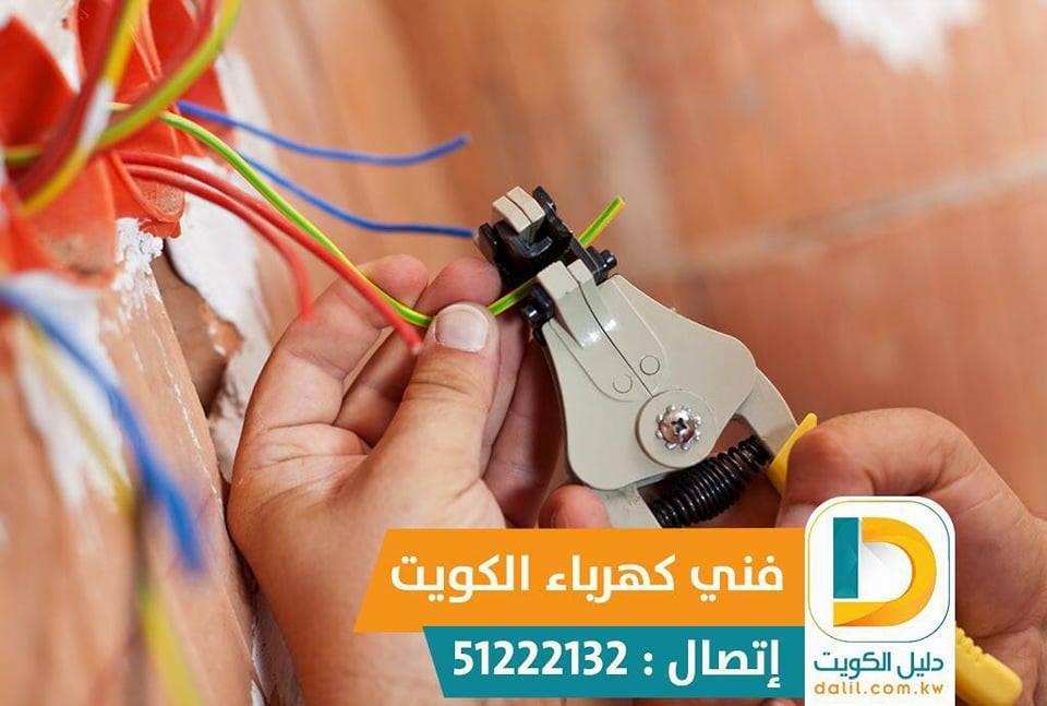 فني كهربائي منازل الكويت 51222132
