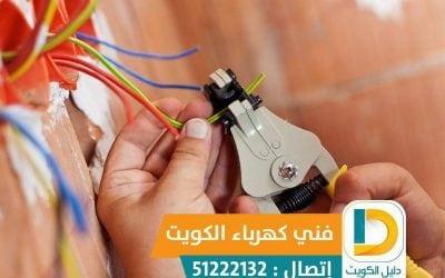 كهربائي منازل كبد الجليب 51222132