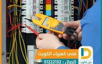 كهربائي منازل جليب الشيوخ 51222132