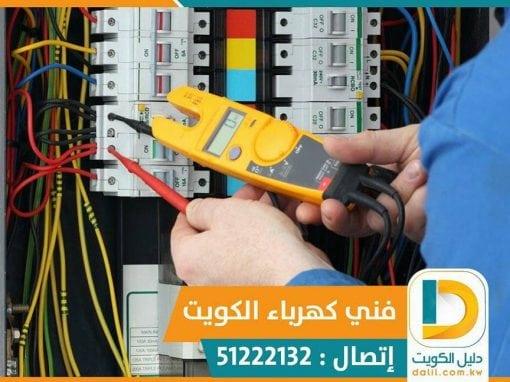 كهربائي منازل بأرخص الاسعار بالكويت 51222132