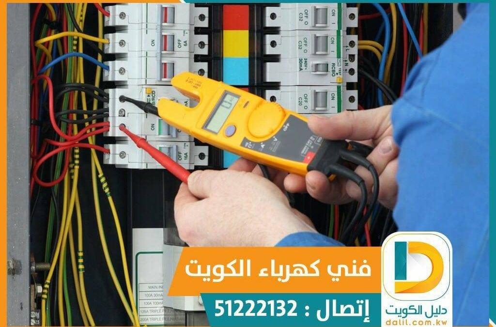 كهربائي منازل المنطقة العاشرة 51222132