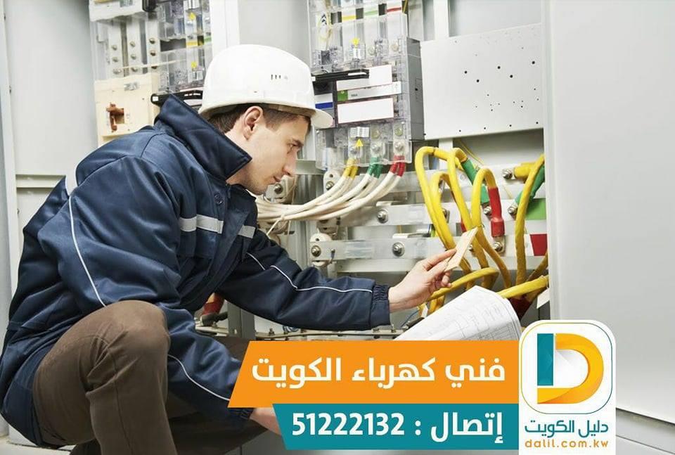 كهربائي منازل الاحمدي 51222132