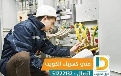 كهربائي منازل في الكويت 51222132
