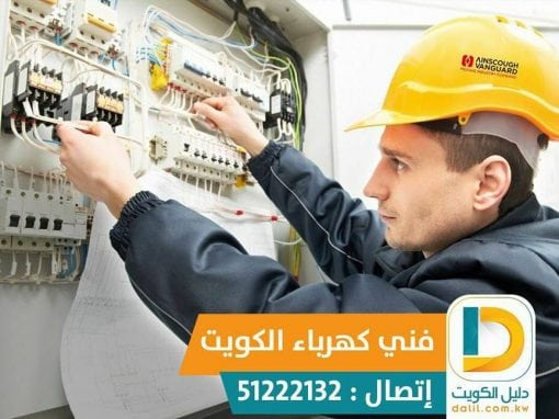 كهربائي منازل هندي بالكويت 51222132