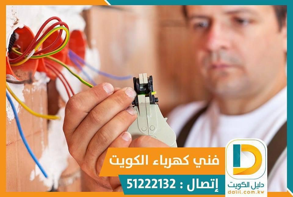 معلم كهربائي منازل الكويت 51222132
