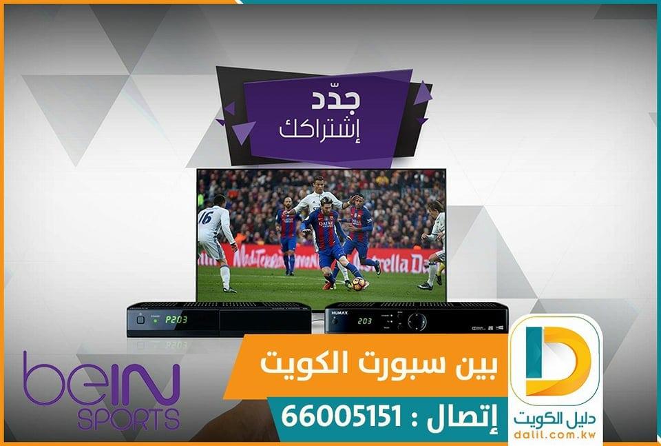 ريسيفر بي ان سبورت الكويت 66005153