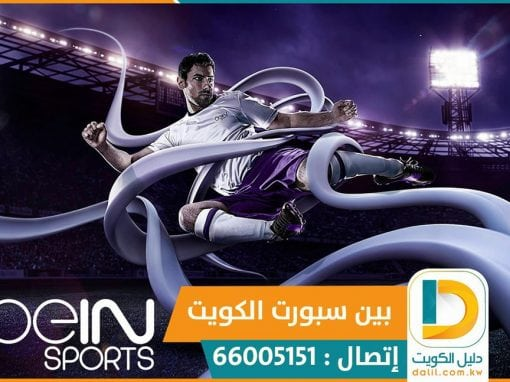 صيانة بي ان سبورت الكويت 66005153