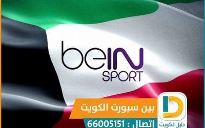 تركيب بين سبورت اشتراك جديد الكويت 66005153