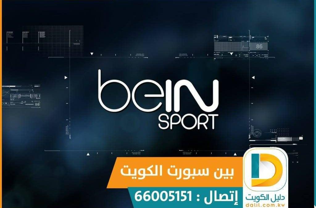 تجديد bein sports في الكويت 66005153