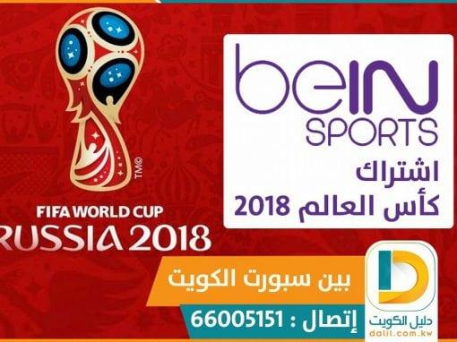وكيل bein sports الكويت 66005153