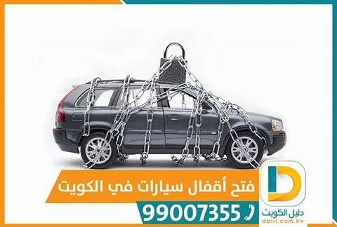 معلم فتح سيارات بالكويت 99007355