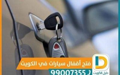طريقة فتح باب السيارة بدون مفتاح 99007355