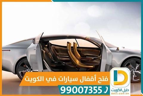 فتح سيارات الكويت 99007355
