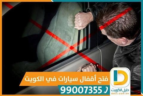 فتح ابواب سيارات الكويت 99007355