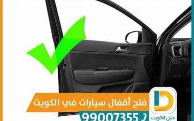 فني فتح سيارات بالكويت 99007355