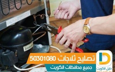 تصليح ثلاجات الكويت 50301080