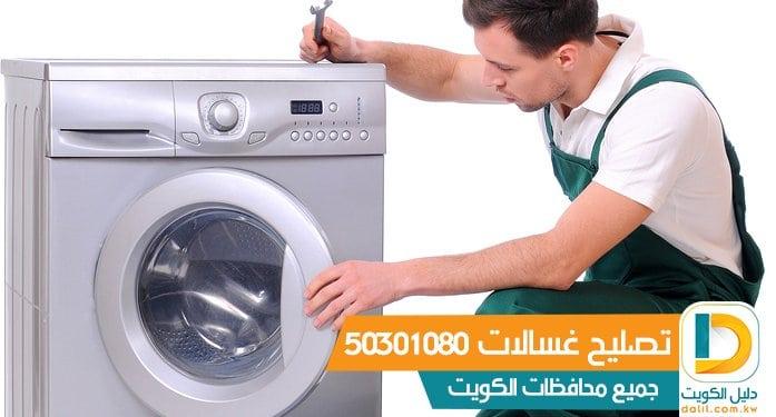تصليح غسالات نشافات الكويت 50301080