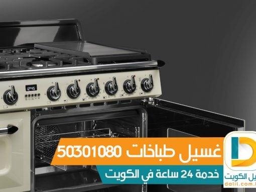 غسيل طباخات بالكويت 50301080