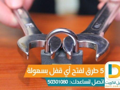 5 طرق لفتح أي قفل بسهولة إذا فُقد المفتاح 50301080