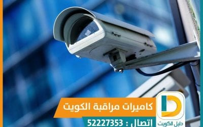 كاميرات مراقبة بارخص الاسعار بالكويت 52227353