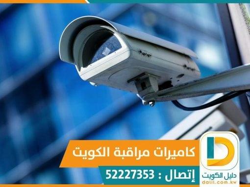 فني تركيب كاميرات مراقبة الكويت 52227353