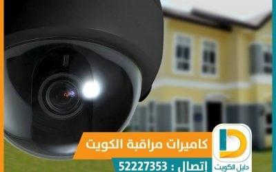 اسعار كاميرات المراقبة فى الكويت 52227353