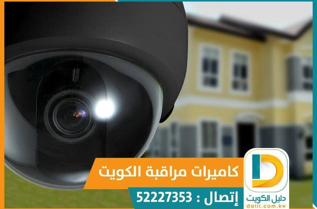 فني كاميرات مراقبة الكويت 52227353