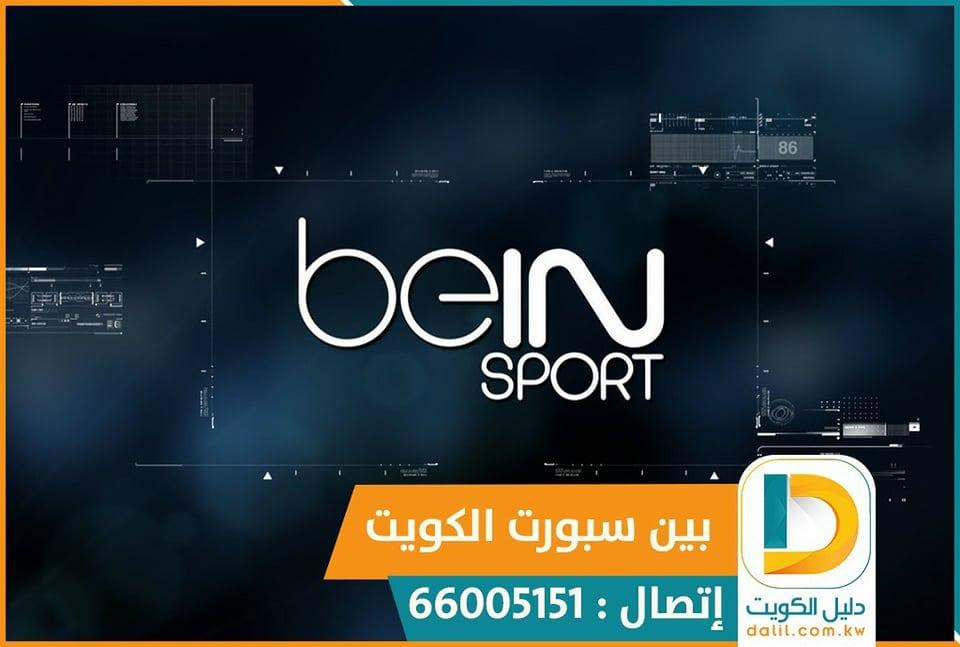 رسيفر بين سبورت 4k الكويت 66005153