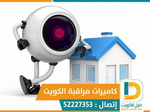 كاميرات مراقبة خارجية الكويت 52227353