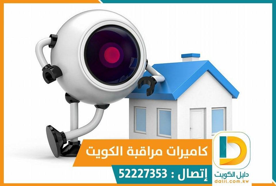 كاميرات مراقبة للجوال الكويت 52227353