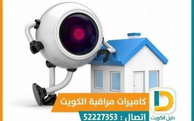 كاميرا مراقبة الكويت 52227353