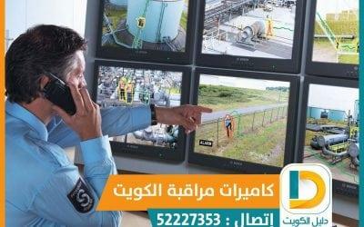 كاميرات مراقبة الكويت 52227353