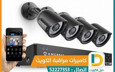 كاميرات مراقبة الاطفال بالكويت 52227353