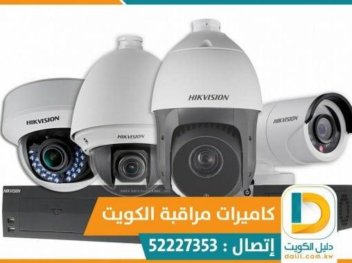 افضل شركة كاميرات مراقبة بالكويت 52227353