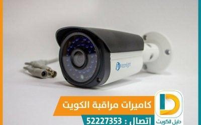 كاميرات مراقبة الشغالات الكويت 52227353